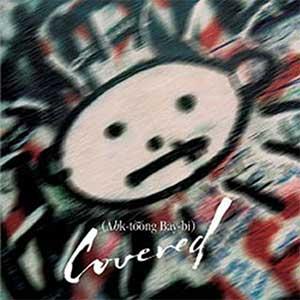 01-U2-supergroup-1